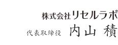 株式会社リセルラボ 代表取締役 内山積